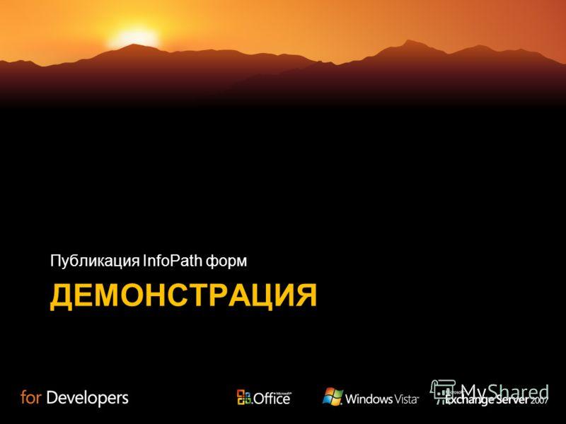 ДЕМОНСТРАЦИЯ Публикация InfoPath форм