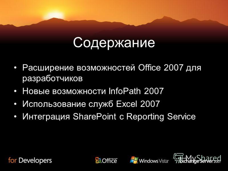 Содержание Расширение возможностей Office 2007 для разработчиков Новые возможности InfoPath 2007 Использование служб Excel 2007 Интеграция SharePoint с Reporting Service