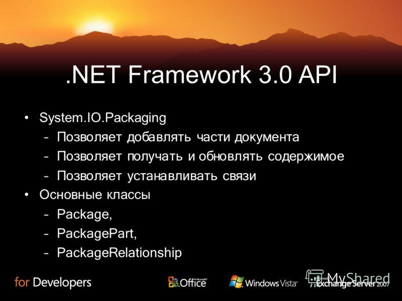 .NET Framework 3.0 API System.IO.Packaging –Позволяет добавлять части документа –Позволяет получать и обновлять содержимое –Позволяет устанавливать связи Основные классы –Package, –PackagePart, –PackageRelationship