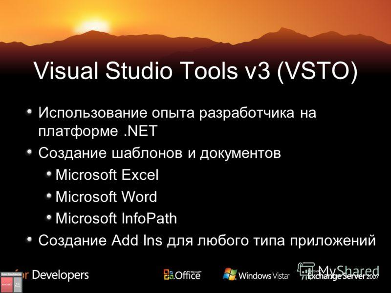 Visual Studio Tools v3 (VSTO) Использование опыта разработчика на платформе.NET Создание шаблонов и документов Microsoft Excel Microsoft Word Microsoft InfoPath Создание Add Ins для любого типа приложений