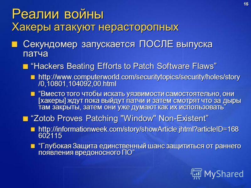 15 Реалии войны Хакеры атакуют нерасторопных Секундомер запускается ПОСЛЕ выпуска патча Hackers Beating Efforts to Patch Software Flaws http://www.computerworld.com/securitytopics/security/holes/story /0,10801,104092,00.html Вместо того чтобы искать