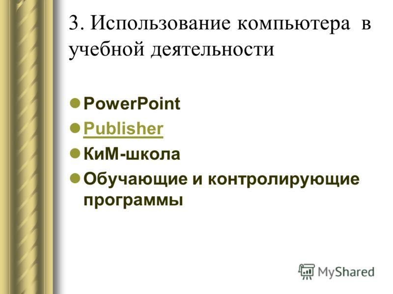 3. Использование компьютера в учебной деятельности PowerPoint Publisher КиМ-школа Обучающие и контролирующие программы
