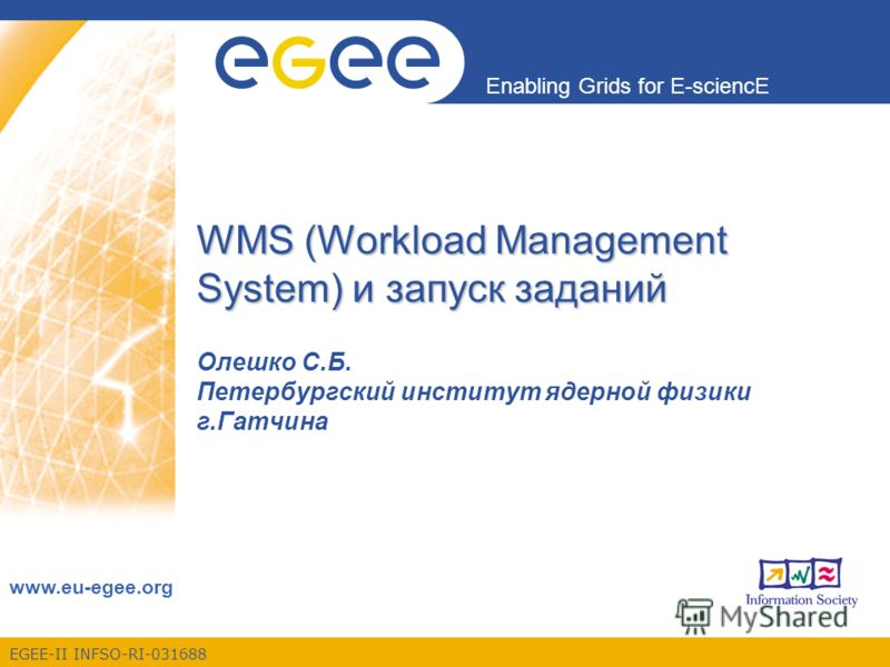 EGEE-II INFSO-RI-031688 Enabling Grids for E-sciencE www.eu-egee.org WMS (Workload Management System) и запуск заданий Олешко С.Б. Петербургский институт ядерной физики г.Гатчина