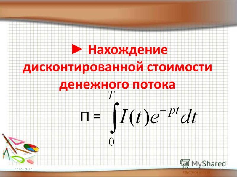 Нахождение дисконтированной стоимости денежного потока 22.09.201232. П =