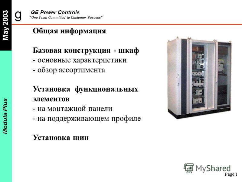 g GE Power Controls One Team Committed to Customer Success May 2003 Modula Plus Page 1 Общая информация Базовая конструкция - шкаф - основные характеристики - обзор асcортимента Установка функциональных элементов - на монтажной панели - на поддержива