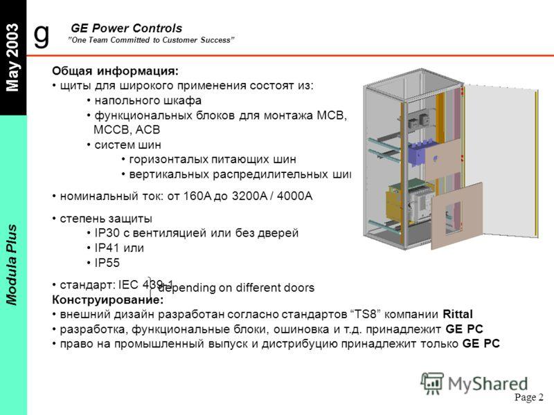 g GE Power Controls One Team Committed to Customer Success May 2003 Modula Plus Page 2 Общая информация: щиты для широкого применения состоят из: напольного шкафа функциональных блоков для монтажа MCB, LBS, MCCB, ACB систем шин горизонталых питающих