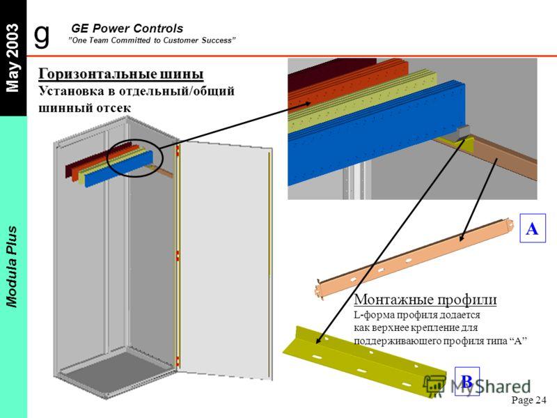 g GE Power Controls One Team Committed to Customer Success May 2003 Modula Plus Page 24 Монтажные профили L-форма профиля додается как верхнее крепление для поддерживающего профиля типа A A B Горизонтальные шины Установка в отдельный/общий шинный отс
