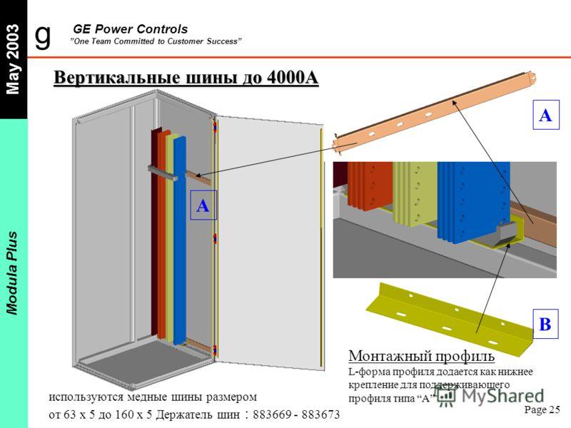 g GE Power Controls One Team Committed to Customer Success May 2003 Modula Plus Page 25 Монтажный профиль L-форма профиля додается как нижнее крепление для поддерживающего профиля типа A Вертикальные шины до 4000A A B A используются медные шины разме