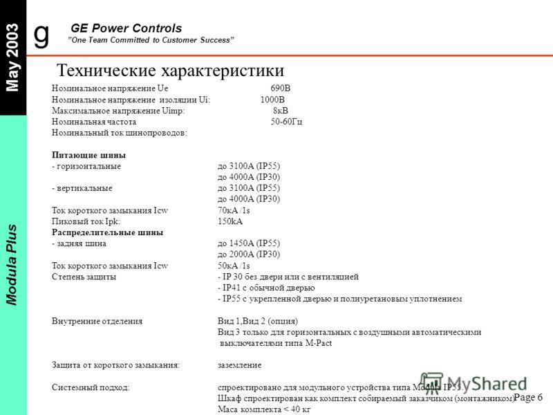 g GE Power Controls One Team Committed to Customer Success May 2003 Modula Plus Page 6 Технические характеристики Номинальное напряжение Ue 690В Номинальное напряжение изоляции Ui: 1000В Максимальное напряжение Uimp: 8кВ Номинальная частота 50-60Гц Н