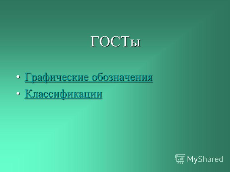 ГОСТы Графические обозначенияГрафические обозначенияГрафические обозначенияГрафические обозначения КлассификацииКлассификацииКлассификации