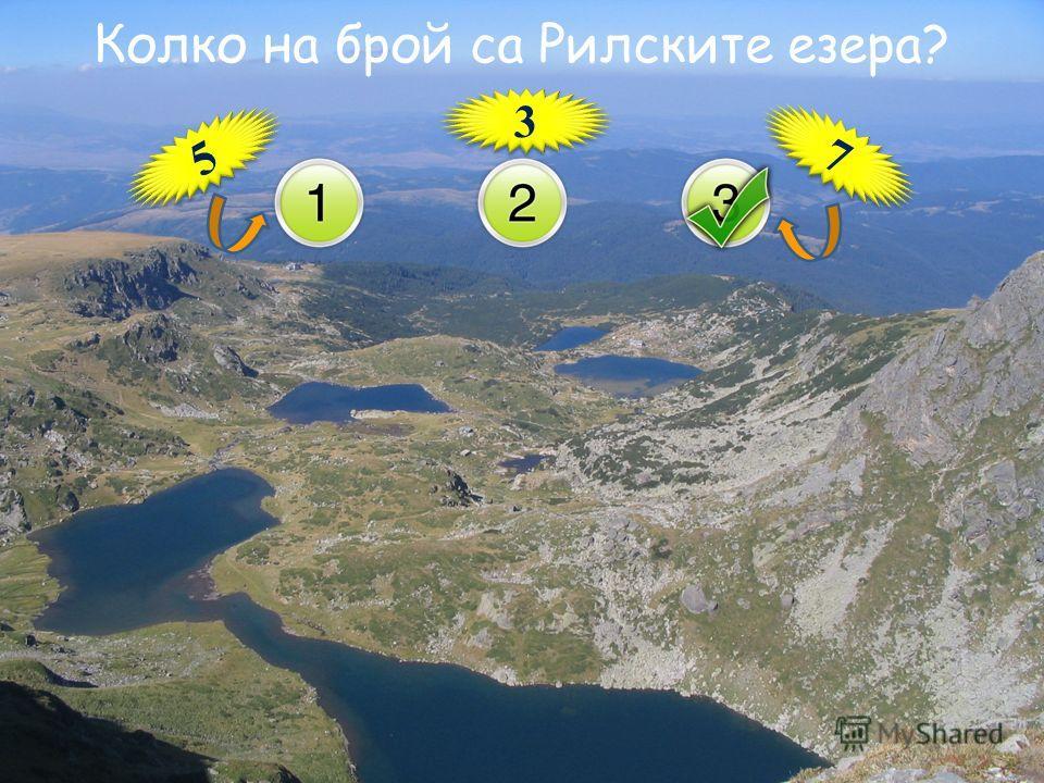 Колко на брой са Рилските езера? 7 7 5 5 3 3
