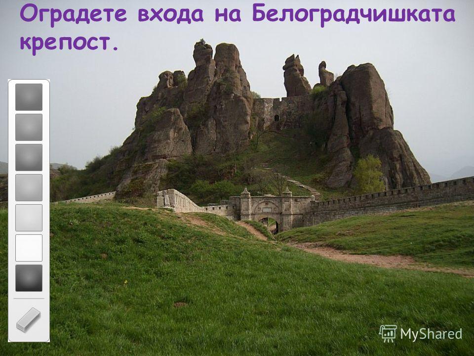 Оградете входа на Белоградчишката крепост.