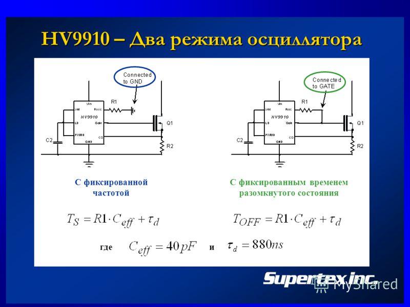 HV9910 – Два режима осциллятора С фиксированной частотой С фиксированным временем разомкнутого состояния гдеи
