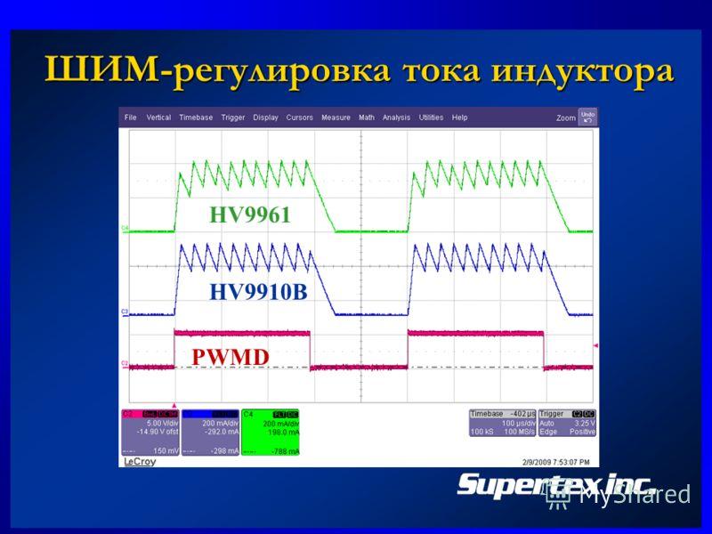 ШИМ-регулировка тока индуктора HV9961 HV9910B PWMD