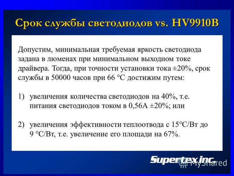 Срок службы светодиодов vs. HV9910B Допустим, минимальная требуемая яркость светодиода задана в люменах при минимальном выходном токе драйвера. Тогда, при точности установки тока ±20%, срок службы в 50000 часов при 66 С достижим путем: 1)увеличения к