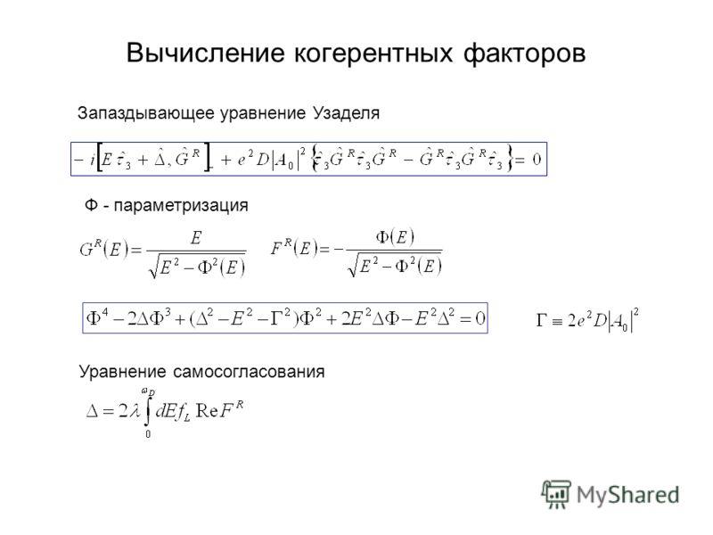 Вычисление когерентных факторов Запаздывающее уравнение Узаделя Уравнение самосогласования Ф - параметризация