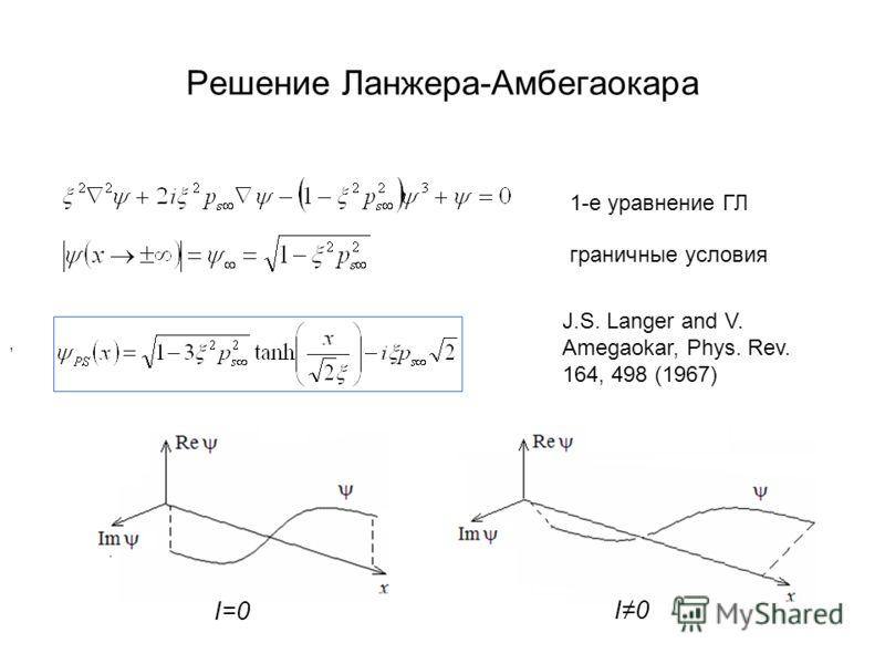 Решение Ланжера-Амбегаокара, J.S. Langer and V. Amegaokar, Phys. Rev. 164, 498 (1967) 1-е уравнение ГЛ граничные условия I=0 I0
