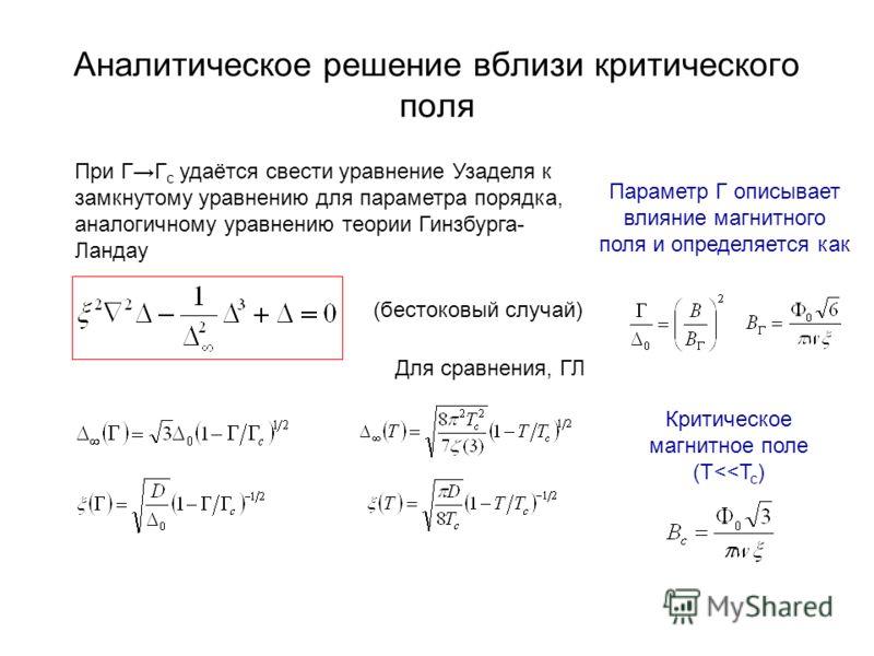 Аналитическое решение вблизи критического поля При ГГ с удаётся свести уравнение Узаделя к замкнутому уравнению для параметра порядка, аналогичному уравнению теории Гинзбурга- Ландау Критическое магнитное поле (Т