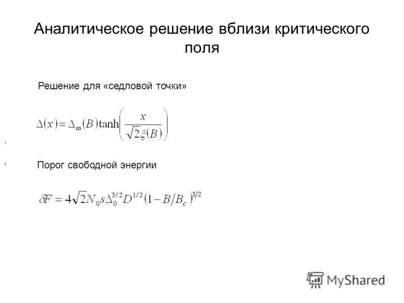 Аналитическое решение вблизи критического поля, Решение для «седловой точки»., Порог свободной энергии