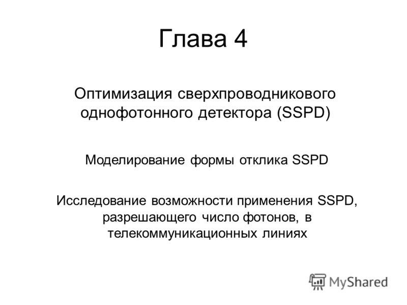 Глава 4 Моделирование формы отклика SSPD Оптимизация сверхпроводникового однофотонного детектора (SSPD) Исследование возможности применения SSPD, разрешающего число фотонов, в телекоммуникационных линиях