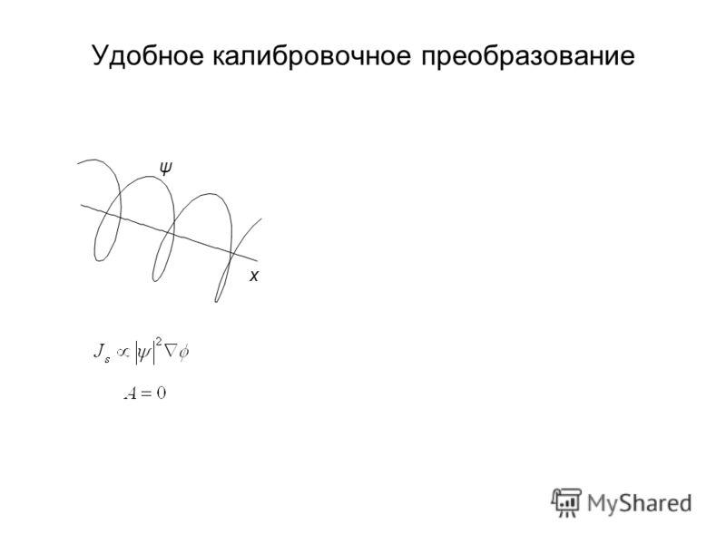 Удобное калибровочное преобразование ψ x