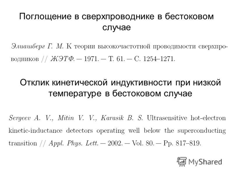 Поглощение в сверхпроводнике в бестоковом случае Отклик кинетической индуктивности при низкой температуре в бестоковом случае