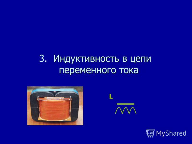 Индуктивность в цепи переменного тока 3. Индуктивность в цепи переменного тока L