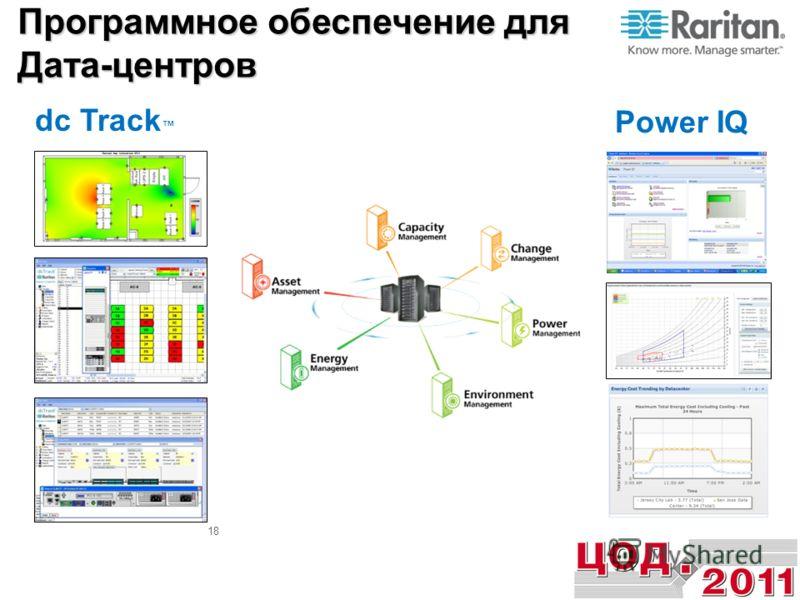18 Power IQ dc Track Программное обеспечение для Дата-центров