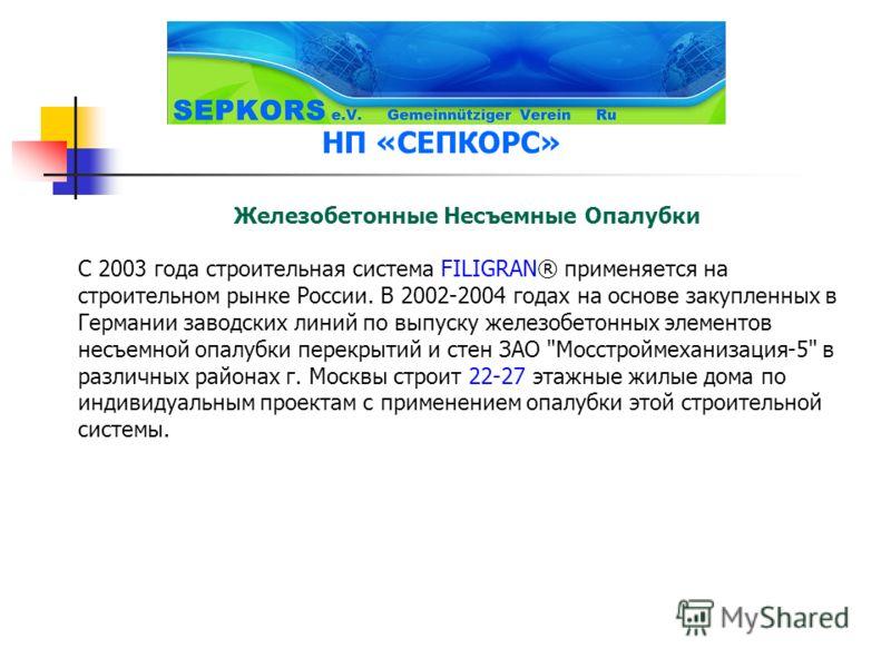 Железобетонные Несъемные Опалубки С 2003 года строительная система FILIGRAN® применяется на строительном рынке России. В 2002-2004 годах на основе закупленных в Германии заводских линий по выпуску железобетонных элементов несъемной опалубки перекрыти