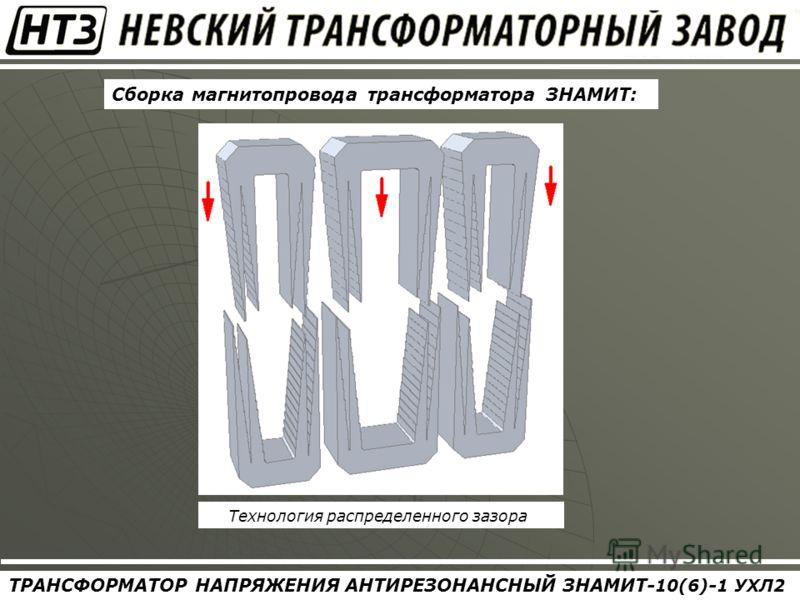ТРАНСФОРМАТОР НАПРЯЖЕНИЯ АНТИРЕЗОНАНСНЫЙ ЗНАМИТ- 10(6) - 1 УХЛ2 Сборка магнитопровода трансформатора ЗНАМИТ: Технология распределенного зазора