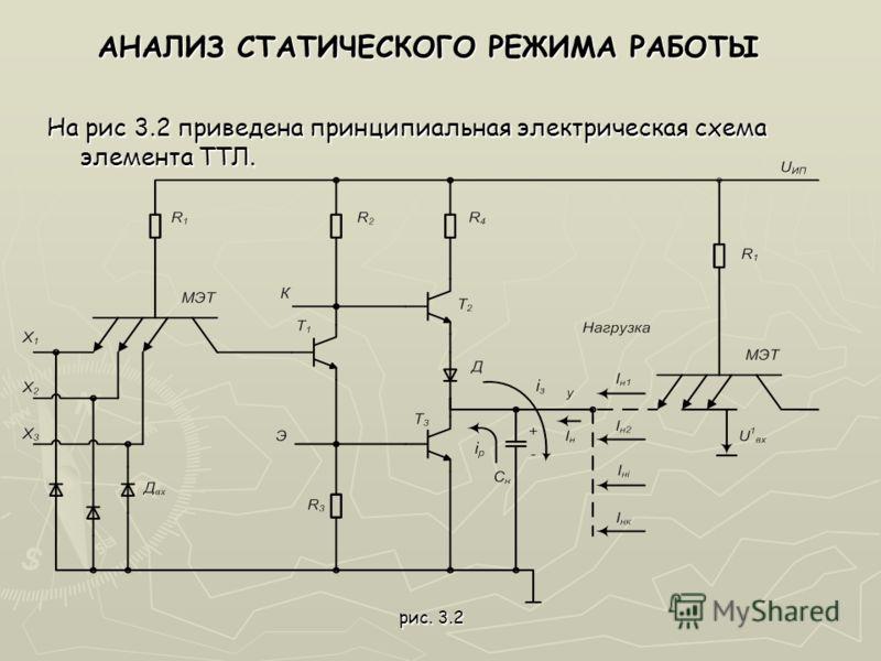 АНАЛИЗ СТАТИЧЕСКОГО РЕЖИМА РАБОТЫ АНАЛИЗ СТАТИЧЕСКОГО РЕЖИМА РАБОТЫ На рис 3.2 приведена принципиальная электрическая схема элемента ТТЛ. рис. 3.2