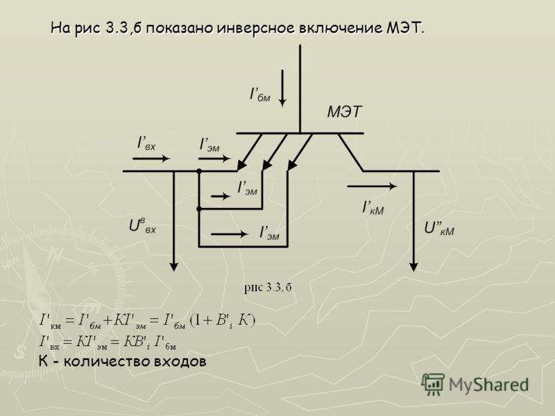 На рис 3.3,б показано инверсное включение МЭТ. К - количество входов