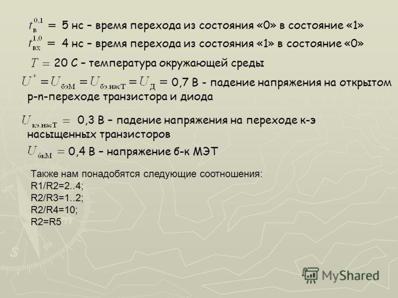 5 нс – время перехода из состояния «0» в состояние «1» 20 С – температура окружающей среды 4 нс – время перехода из состояния «1» в состояние «0» 0,7 В - падение напряжения на открытом p-n-переходе транзистора и диода 0,3 В – падение напряжения на пе