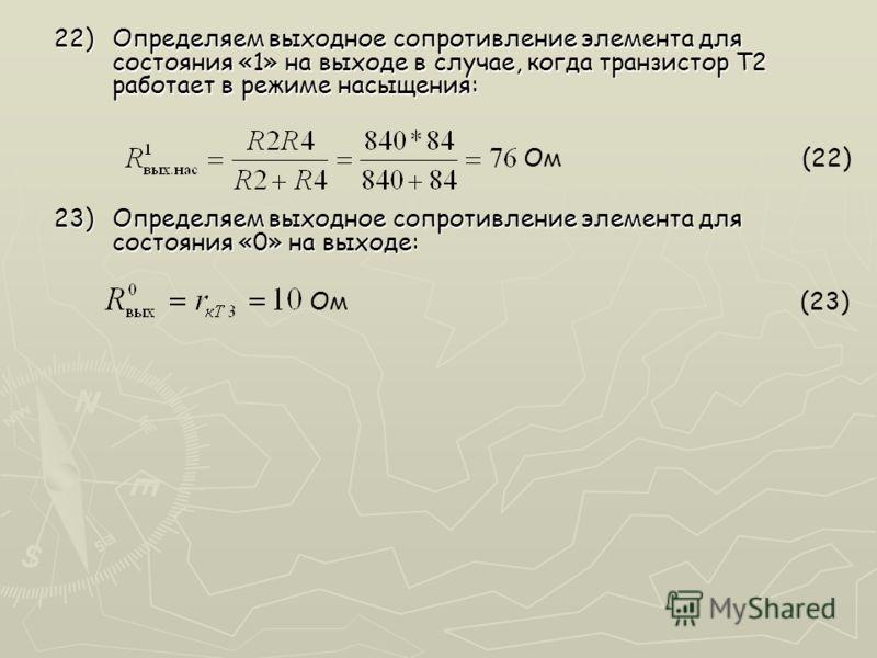 Ом (22) Ом (23) 22)Определяем выходное сопротивление элемента для состояния «1» на выходе в случае, когда транзистор Т2 работает в режиме насыщения: 23)Определяем выходное сопротивление элемента для состояния «0» на выходе: