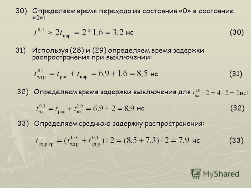 нс (30) 30)Определяем время перехода из состояния «0» в состояние «1»: 32)Определяем время задержки выключения для : нс (31) 31)Используя (28) и (29) определяем время задержки распространения при выключении: нс (33) нс (32) 33)Определяем среднюю заде