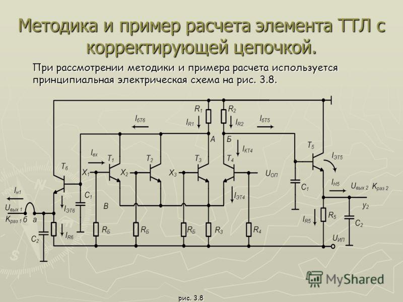 Методика и пример расчета элемента ТТЛ с корректирующей цепочкой. При рассмотрении методики и примера расчета используется принципиальная электрическая схема на рис. 3.8. рис. 3.8