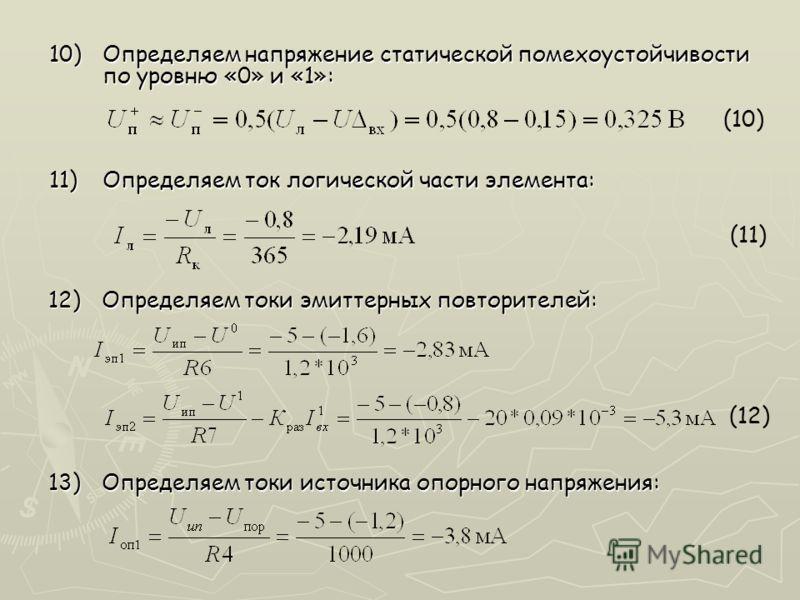 (12) 10)Определяем напряжение статической помехоустойчивости по уровню «0» и «1»: (10) 11)Определяем ток логической части элемента: (11) 12)Определяем токи эмиттерных повторителей: 13)Определяем токи источника опорного напряжения: