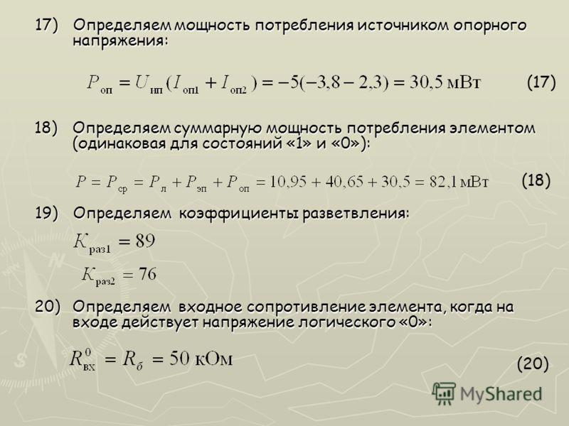 (17) 17)Определяем мощность потребления источником опорного напряжения: (18) 18)Определяем суммарную мощность потребления элементом (одинаковая для состояний «1» и «0»): 19)Определяем коэффициенты разветвления: 20)Определяем входное сопротивление эле