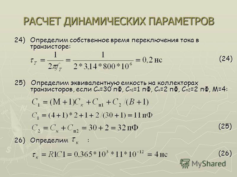 РАСЧЕТ ДИНАМИЧЕСКИХ ПАРАМЕТРОВ 24)Определим собственное время переключения тока в транзисторе: (24) (24) 25) Определим эквивалентную емкость на коллекторах транзисторов, если С н =30 пФ, С п1 =1 пФ, С к =2 пФ, С п2 =2 пФ, М=4: (25) (25) 26)Определим