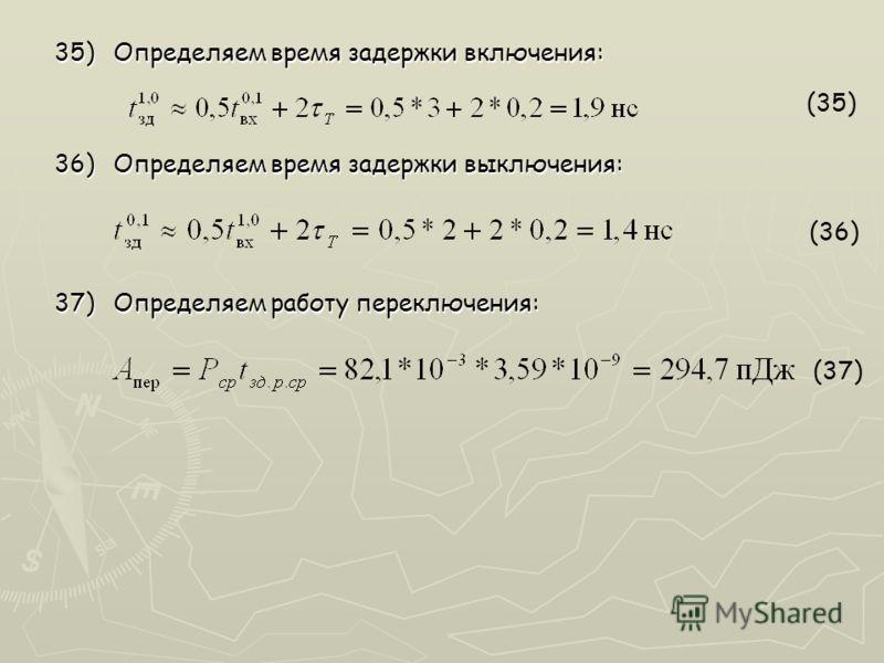 (36) (35) 35)Определяем время задержки включения: 36)Определяем время задержки выключения: (37) 37)Определяем работу переключения: