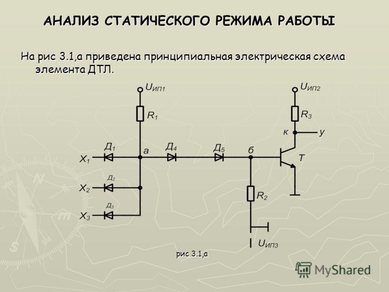 схема элемента ДТЛ. рис