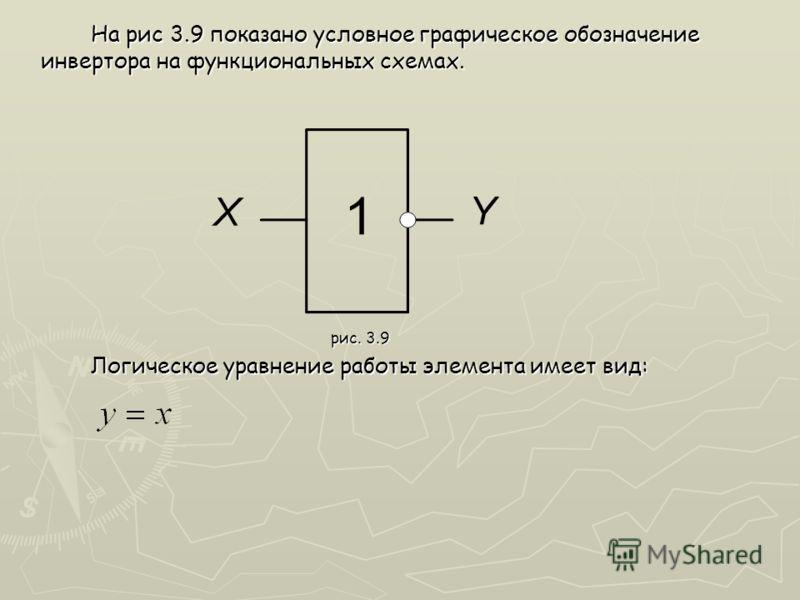 На рис 3.9 показано условное графическое обозначение инвертора на функциональных схемах. рис. 3.9 Логическое уравнение работы элемента имеет вид:
