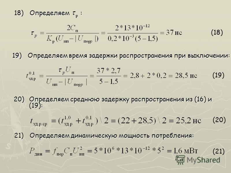 19)Определяем время задержки распространения при выключении: (19) (21) (20) 20)Определяем среднюю задержку распространения из (16) и (19): 21)Определяем динамическую мощность потребления: (18) 18)Определяем :