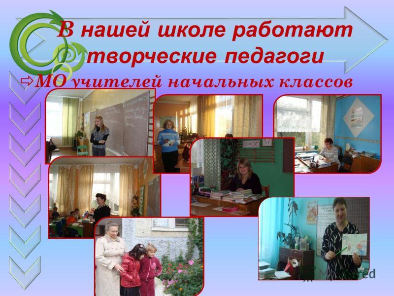 В нашей школе работают творческие педагоги МО учителей начальных классов