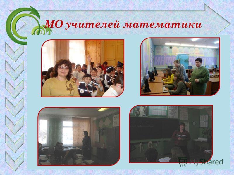 МО учителей математики
