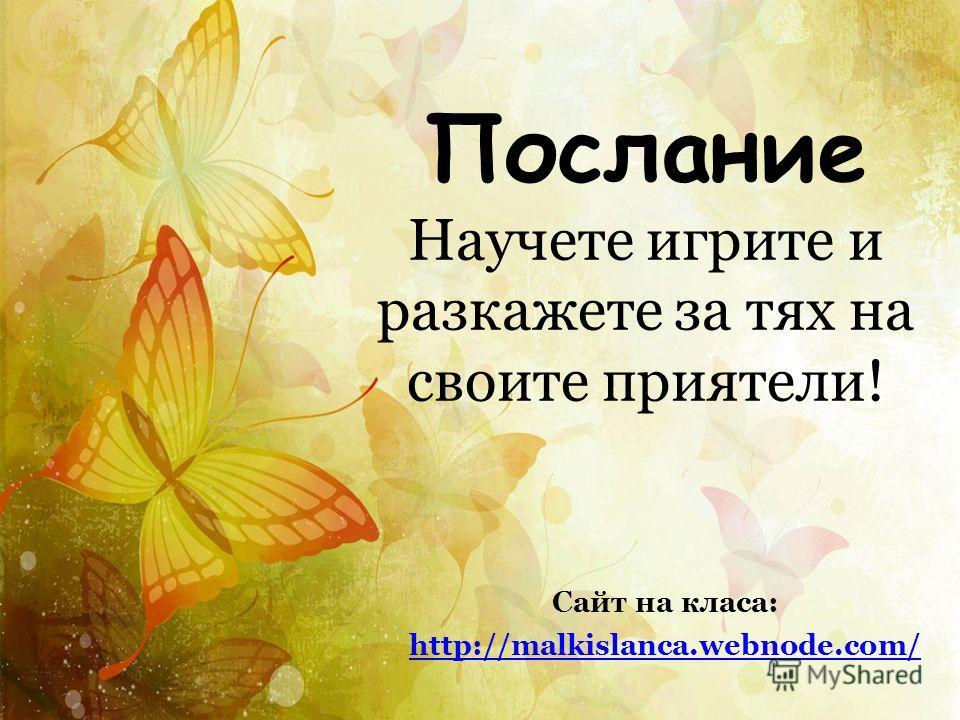 Послание Научете игрите и разкажете за тях на своите приятели! Сайт на класа: http://malkislanca.webnode.com/