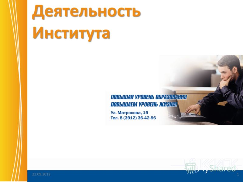 22.09.20121 Деятельность Института