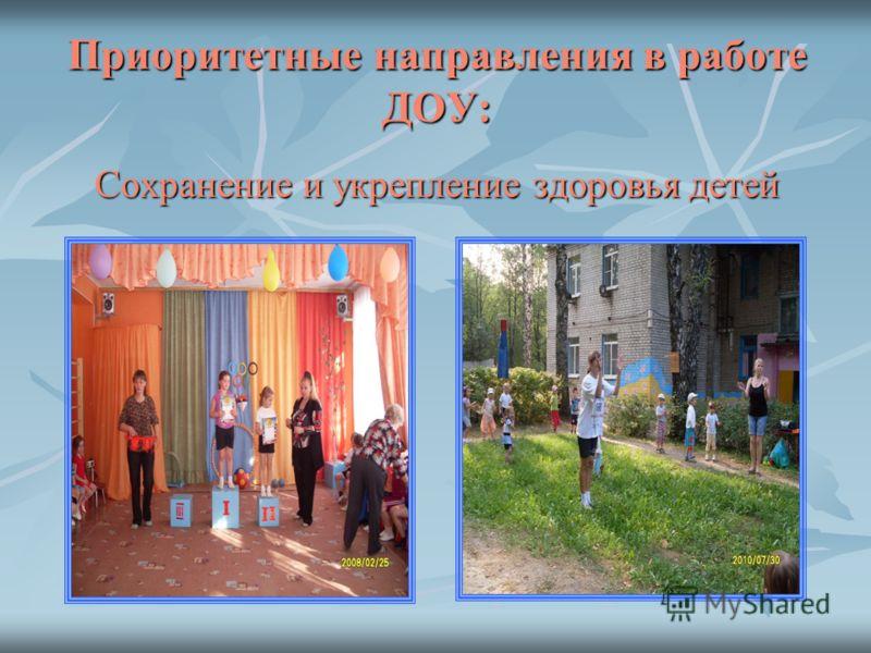 Приоритетные направления в работе ДОУ: Сохранение и укрепление здоровья детей