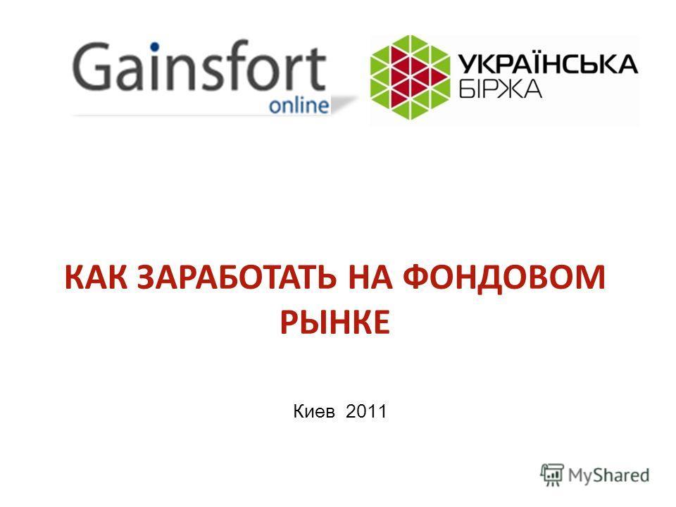 КАК ЗАРАБОТАТЬ НА ФОНДОВОМ РЫНКЕ Киев 2011