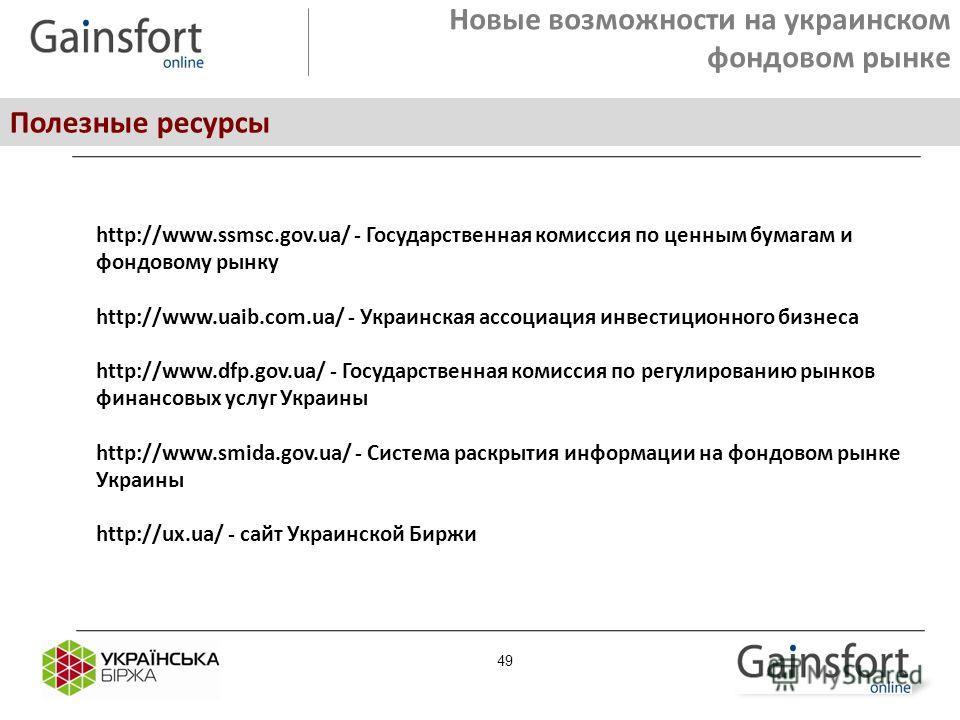 Новые возможности на украинском фондовом рынке Полезные ресурсы 49 http://www.ssmsc.gov.ua/ - Государственная комиссия по ценным бумагам и фондовому рынку http://www.uaib.com.ua/ - Украинская ассоциация инвестиционного бизнеса http://www.dfp.gov.ua/